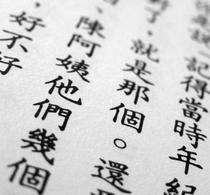 Thumbnail_mandarin-chinese-text